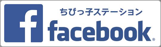 ちびっ子ステーション facebook